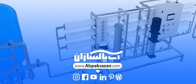 شماتیک تصفیه آب صنعتی