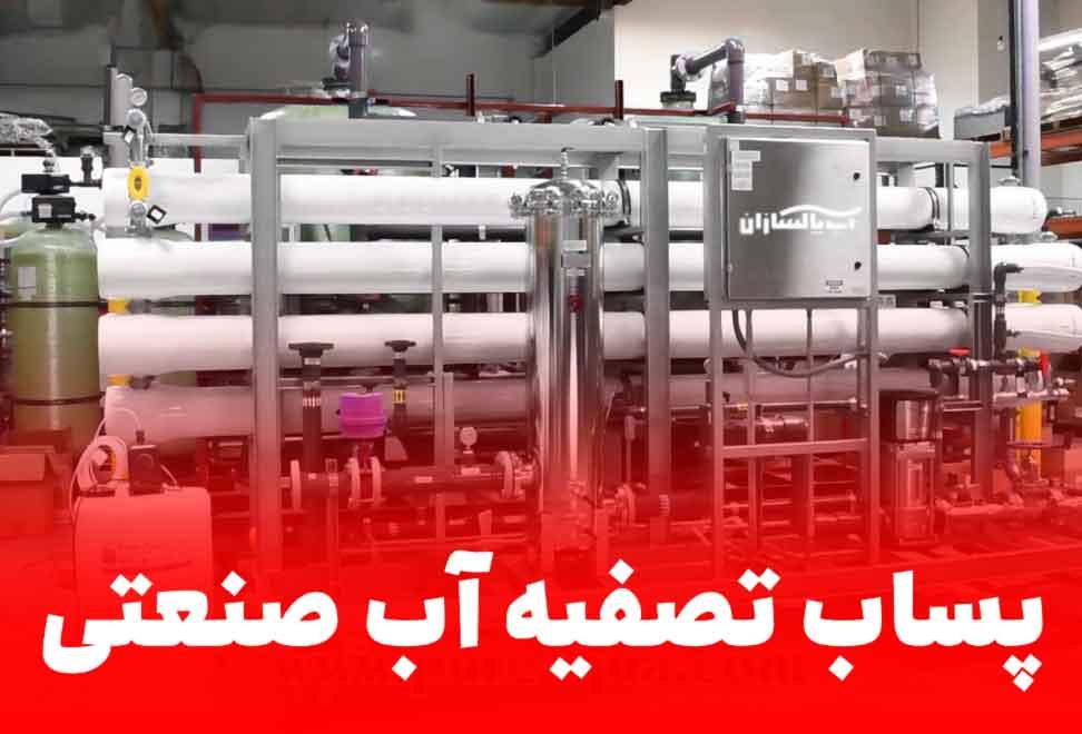 پسآب دستگاه تصفیه آب صنعتی