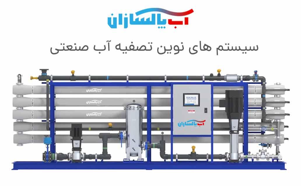 آب شیرین کن و سیستم های نوین تصفیه آب صنعتی شرکت آب پاکسازان اهواز خوزستان